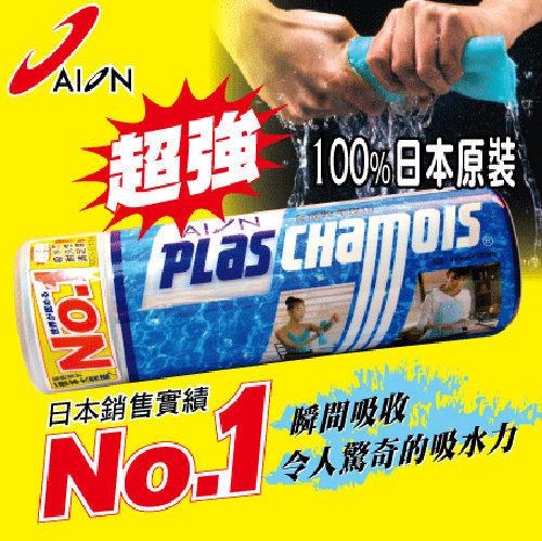 車之嚴選 cars_go 汽車用品 日本原裝AION合成羚羊皮巾(大) 超強吸水(鹿皮巾)