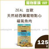 寵物家族-ZEAL 岦歐 天然紐西蘭寵物點心 福氣魚肉 125g