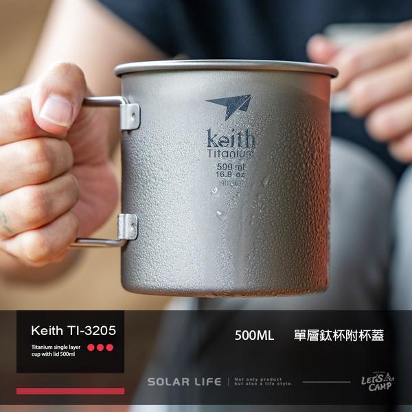鎧斯Keith Ti3205 鈦摺疊單層杯附杯蓋 500ml.純鈦杯子 鈦金屬杯 登山鈦杯 露營杯鈦水杯 馬克杯隨行杯