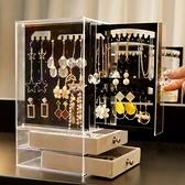 壓克力耳環盒子透明耳釘戒指手鐲整理收納盒防塵掛飾品展示架