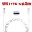 Type-C 公對公 MacBook 一米 充電線 TYPE-C線 充電 傳輸線 數據線 TYPE-C對TYPE-C BOXOPEN