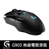 【免運費-隨貨贈禮品】Logitech 羅技 G系列 G903 LIGHTSPEED 專業電競級 有線/無線 遊戲滑鼠