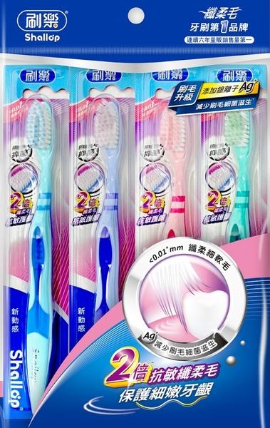 刷樂新動感牙刷3+1