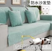 防水沙發墊隔尿寵物可機洗簡約現代防滑布藝季通用罩套防漏坐墊 印象家品