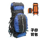 登山包戶外運動背包雙肩旅行大背包可拆分子母包80L