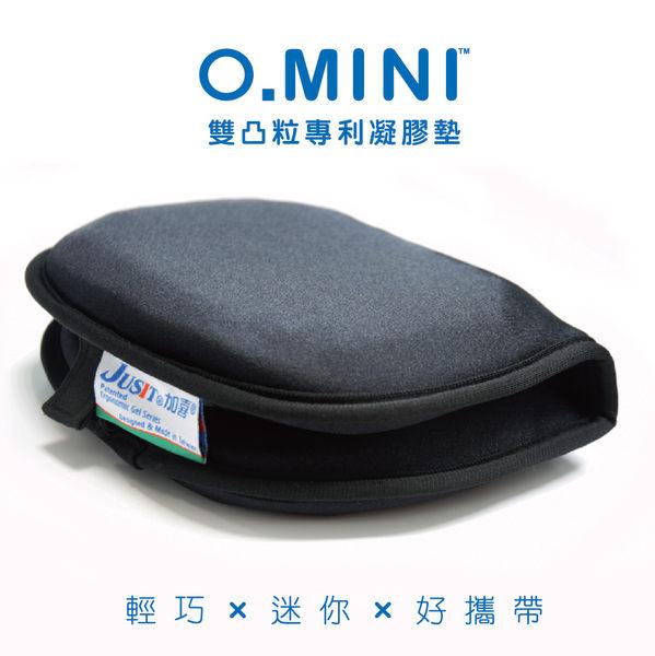 【JUSIT加喜】OMINI專利凝膠坐墊
