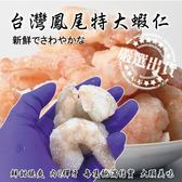【海肉管家-全省免運】台灣鳳尾特大蝦仁X3包(200g±10%/包 約13-15隻)