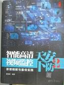 【書寶二手書T2/網路_XEJ】安防天下2-智能高清視頻監控原理精解與最佳實踐_潘國輝