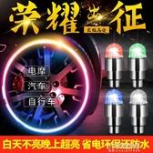 閃光燈摩托車輪胎氣門嘴爆閃燈  【快速出貨】