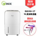 送吹風機 WINIX 16L清淨除濕機16L-G(耀金) DN2U160-IZT