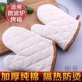 隔熱手套加厚純棉微波爐手套耐高溫烤箱烘焙防燙手套【極簡生活】