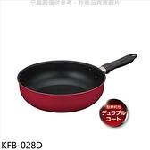 《結帳打8折》膳魔師【KFB-028D】28公分厚鑄耐摩不沾鍋炒鍋