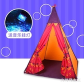 印第安兒童游戲帳篷屋 兒童室內公主小房子蒙古包玩具屋男女孩 BT16303【大尺碼女王】