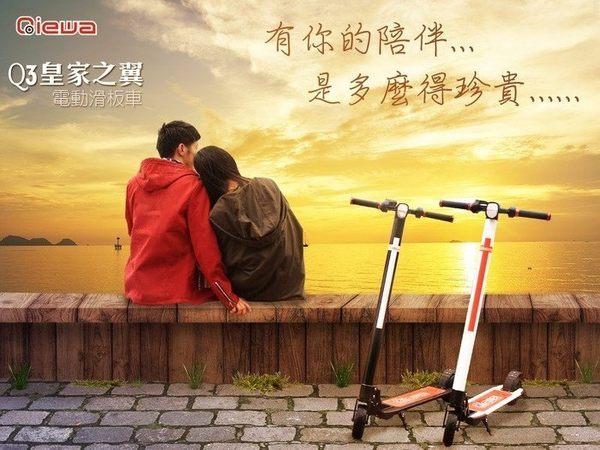 Qiewa Q3皇家之翼 電動滑板車