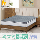 ASSARI-涼感透氣3D立體硬式獨立筒床墊(雙大6尺)