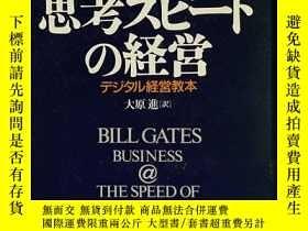 二手書博民逛書店比爾·蓋茨:未來時速罕見Business @ The Speed of Thought Using a Digit