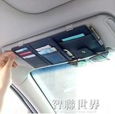 汽車遮陽 汽車用品擋板上夾擋置物袋車載裝飾板套光板收納遮陽 智聯世界