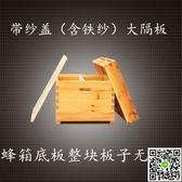 蜜蜂蜂箱全套煮蠟巢礎巢框蜂巢蜂箱養蜂工具標準杉木中蜂蜂箱 mks 全館滿千折百