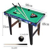 兒童台球桌美式桌球台家用室內小朋友桌球類玩具運動男孩親子玩具 滿498元88折立殺