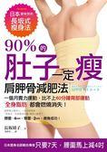 (二手書)90%的肚子一定瘦: 日本最有效的「長坂式瘦身法」,一個月賣力運動,比不上..