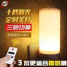 遙控燈 led遙控小夜燈插電床頭可調光兒童壁燈帶開關臥室喂奶插座燈護眼  快速出貨