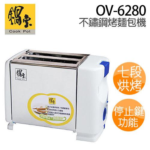 鍋寶 OV-6280 不鏽鋼烤麵包機【公司貨】