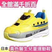 【小福部屋】日本 PLARAIL 新幹線黃色醫生 兒童運動鞋 跑步鞋 布鞋 鐵道王國 新幹線 黃色
