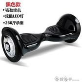 龍吟10寸電動平衡車雙輪代步車成人兩輪思維車扭扭漂移自體感智能 西城故事