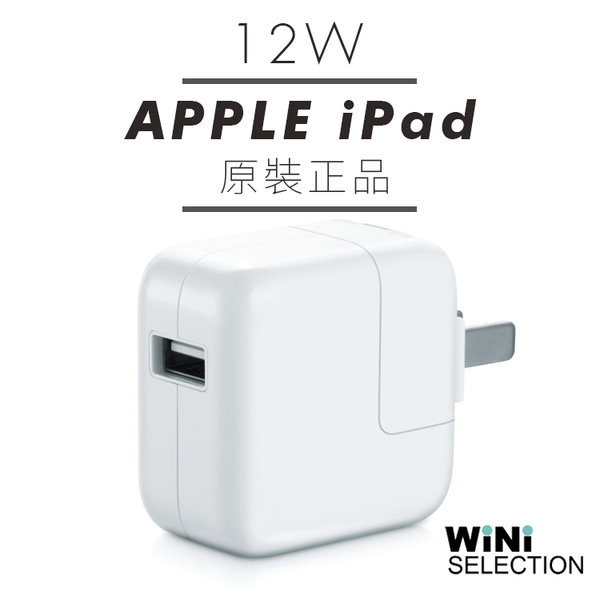 Apple 原廠裸裝 iPad 12W 2.4A USB Power Adapter 旅充頭 保固 USB電源轉接器 iPhone iPad Air iPad234 [ WiNi ]