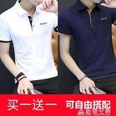 2件】韓版男裝短袖T恤夏季新款男士潮流襯衫領POLO衫百搭修身衣服 造物空間