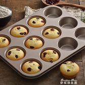 碳鋼12連小蛋糕模具馬芬杯連模不粘烤盤烤箱用6連紙杯麥芬烘焙做igo   麥琪精品屋