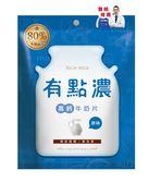 有點濃高鈣牛奶片-原味50g(6包)【合迷雅好物超級商城】