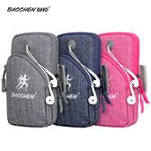男女款健身運動跑步裝備運動手機臂套手機包手腕包全館八八折柜惠