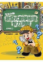 啟發式數學推理智力測驗第1冊(高年級)