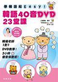 學韓語超Easy!韓語40音DVD 23堂課!(附2DVD)