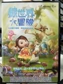 挖寶二手片-B47-正版DVD-動畫【憶世界大冒險】-國語發音(直購價)
