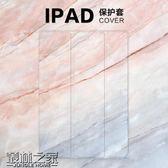 HOHO ipad air2保護套文藝新款粉色大理石pro9.7迷你4超薄mini2殼【叢林之家】