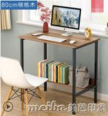 桌子簡約經濟型電腦桌台式家用書桌經濟型簡易寫字台辦公桌子QM 美芭