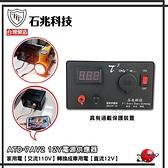 【愛車族】超級電匠ATD-7AV2 12V電源供應器(數位電壓錶.支援交流110V轉直流12V)
