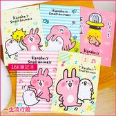 《新款》卡娜赫拉 拉拉熊 正版 16k 筆記本 日記 記事本 文具 C11015