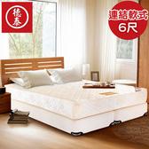 【德泰 歐蒂斯系列 】連結式軟式 彈簧床墊-雙大6尺(送保潔墊)