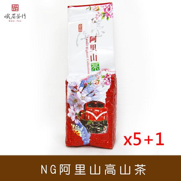 NG阿里山高山茶 買5包送1包 峨眉茶行