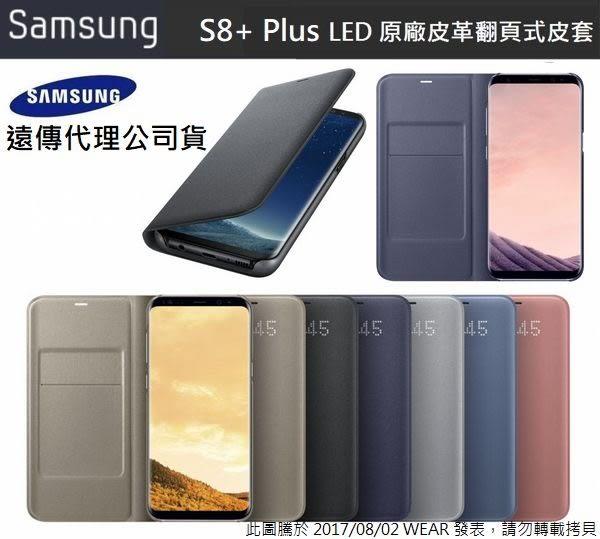 三星 S8+ S8 Plus 原廠皮套【LED皮革翻頁式皮套】LED View Cover【東訊、台灣大哥大公司貨】G955