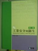 【書寶二手書T5/大學理工醫_QDD】工業安全與衛生(第二版)_楊昌裔
