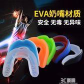 籃球牙套nba牙套單層護齒套拳擊散打比賽護齒兒童跆拳道牙套 3c優購