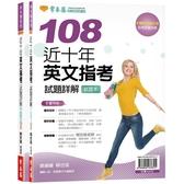 近十年英文指考試題詳解 試題本 詳解本(108年版)