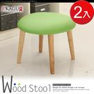 JP Kagu 日式舒適33cm圓矮椅凳板凳2入