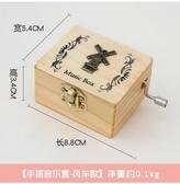 音樂盒木質手搖音樂盒髮條音樂盒裝飾擺件創意兒童生日禮物女生節日 聖誕交換禮物