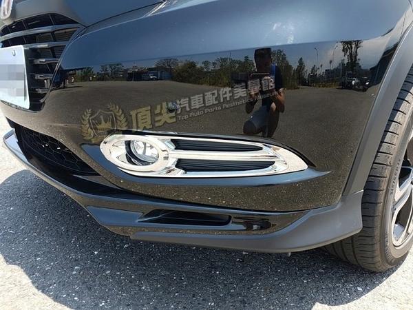 HONDA本田HRV【前霧燈飾框】2件 HR-V專用前保桿飾條 S版美觀精品 鍍鉻金屬飾條 裝飾套件