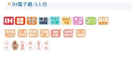 ^聖家^象印3人份IH微電腦電子鍋 NP-GBF05【全館刷卡分期+免運費】